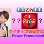 パワー 英語発音 201