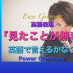 パワー 英文法 63