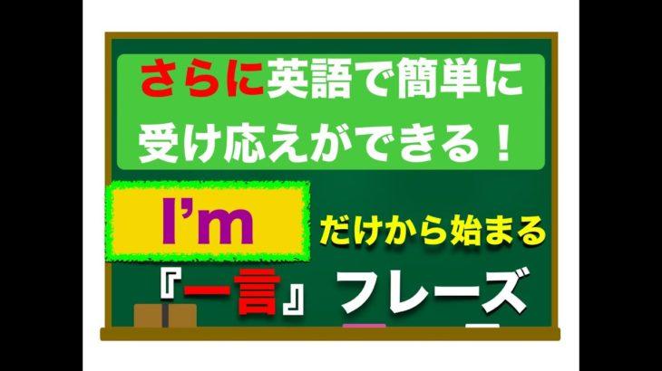 さらに『I'm』だけから始まる 英語で簡単に受け応えができる『一言』フレーズ!
