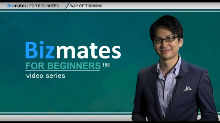 "Bizmates初級ビジネス英会話 Point 158 ""Way of thinking"""