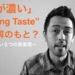 「Strong taste(味が濃い)」は誤解のもと?【#15】