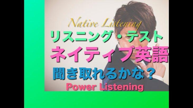 パワー 英語リスニング 45
