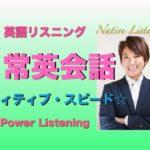 パワー 英語リスニング 70