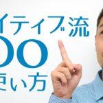 「Do」を使った5つの定番フレーズ【#107】