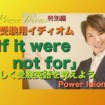 パワー イディオム 受験英語 熟語 慣用句 Power Idioms SP ver. 9