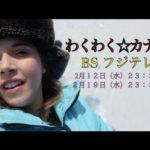 テレビ出演の知らせ+カナダ! On TV in Japan + I'm in Canada NOW.
