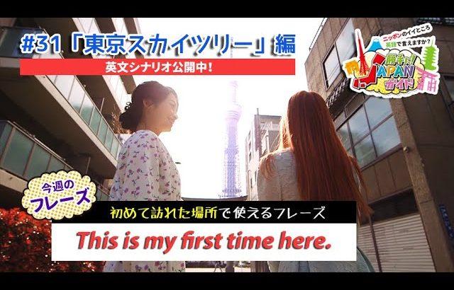 ECCが提供するBSフジ番組「勝手に!JAPANガイド」  #31 東京スカイツリ― 編