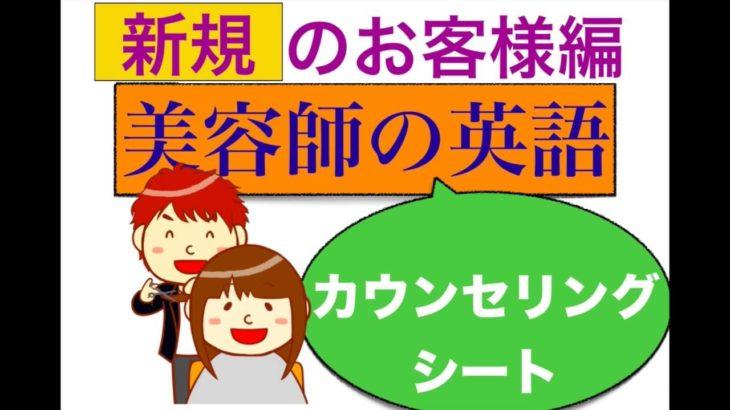 接客英語 新・美容師の英語 『新規のお客様対応編』