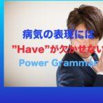 パワー 英文法 7