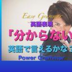 パワー 英文法 61