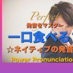 パワー 英語発音 141