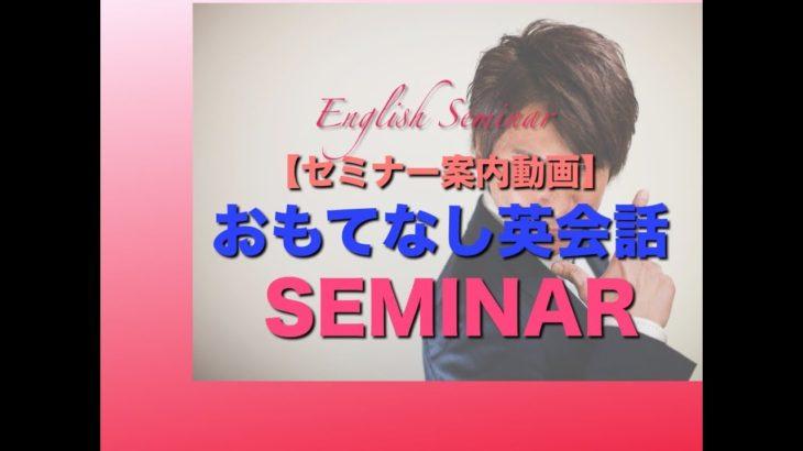 【案内動画】おもてなし英会話セミナー