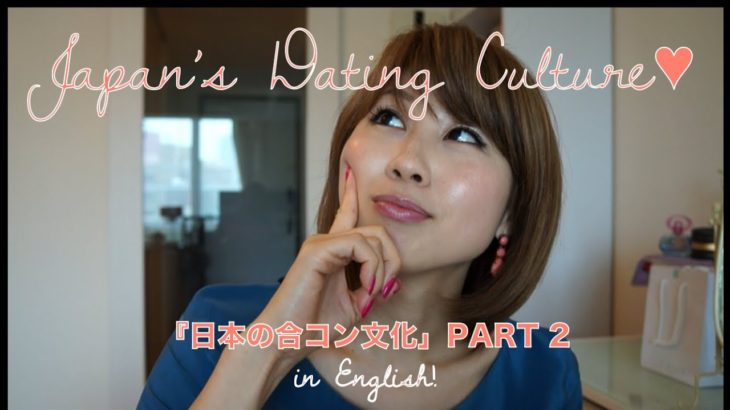 Japan's group date (gokon) culture PART 2 / 日本の合コン文化 PART 2〔# 110〕