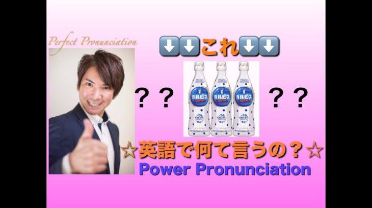 パワー 英語発音 186
