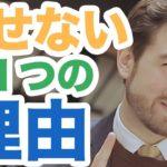 日本人が英語を話せない本当の理由はたった1つ|2019年版 #178
