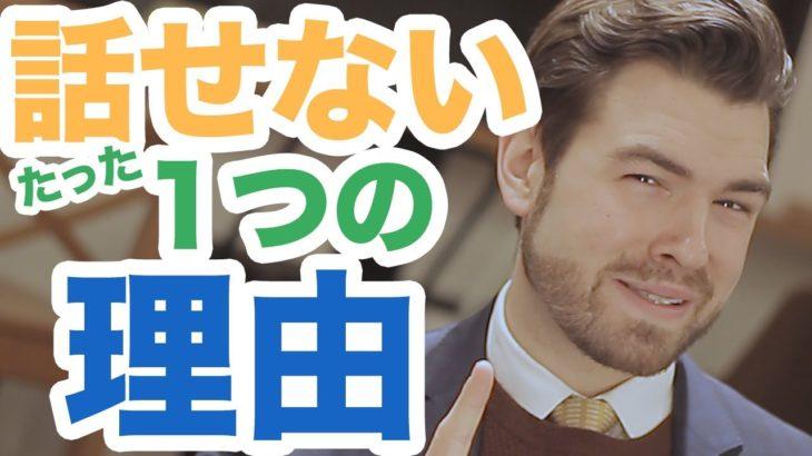 日本人が英語を話せない本当の理由はたった1つ 2019年版 #178