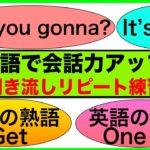 【英語で会話力アップ】会話で使う英語フレーズ#16(聞き流しリピート練習)Are you gonna?, 英語の熟語Get, One of, A few,It'sとI'mを使ったフレーズ