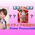 パワー 英語発音 196