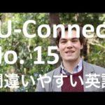 【間違いやすい英語15】Either vs. neither IU-Connect #025