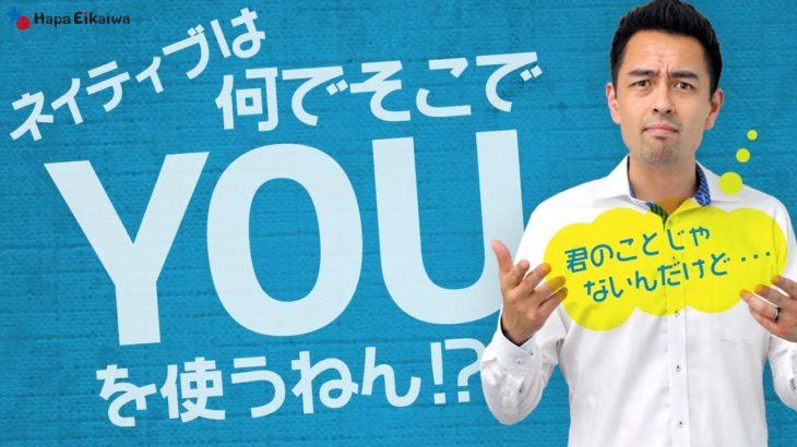 日本人がよく誤解する「You」の使い方【#236】