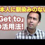 日本人に馴染みのない?「Get to」の活用法【#52】