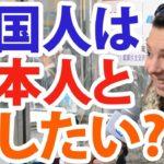 訪日外国人にインタビューしました!「訪日外国人は日本人と話したいと思っている?」|IU-Connect英会話 #137
