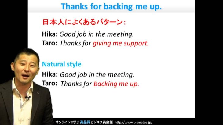 """Bizmates初級ビジネス英会話 Point 92 """"Thanks for backing me up."""""""