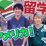 アメリカ留学について! #ちか友留学生活のご紹介☆〔#537〕