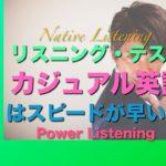 パワー 英語リスニング 20