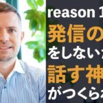 日本人が英語を話せない3つの理由【2019】