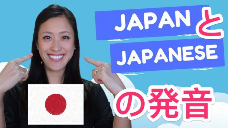 Japan/Japaneseを綺麗に発音する方法