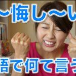 """悔し〜い!は英語で?""""I'm so mad at myself!""""〔# 222〕"""