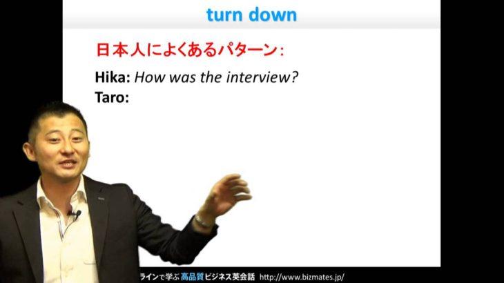 "Bizmates初級ビジネス英会話 Point 93 ""turn down"""