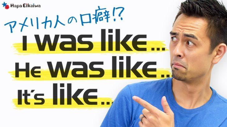 英語でスムーズな会話をするためのお助けフレーズ「I was like…」【#183】