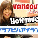 【Vancouver Vlog#4】グランビルアイランドでお買い物をして来たよ!How much are these …?