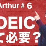 【Ask Arthur #6】TOEICって必要でしょうか? #050