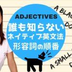 ネイティブが使う英語の形容詞の順番について!