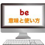 『be』の意味と使い方