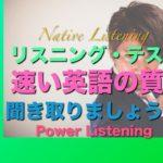 パワー 英語リスニング 28