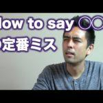 定番フレーズ「How to say ◯◯?」の定番ミス【#53】