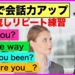 英語で会話力アップ 会話で使う英語フレーズ(聞き流しリピート練習)#14