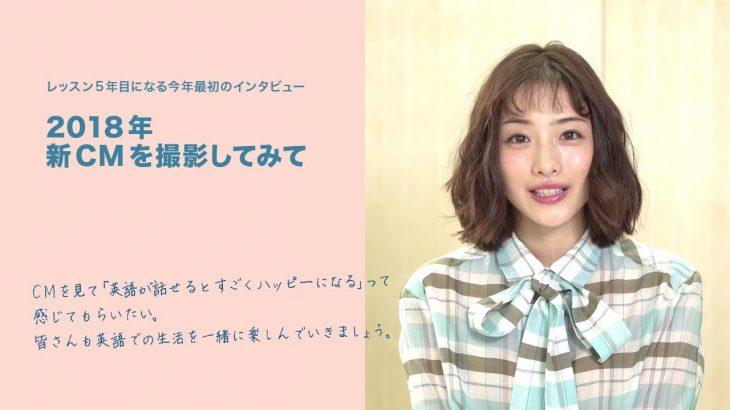 英会話イーオン 2018.01 さとみのレッスンレポート<インタビュー>