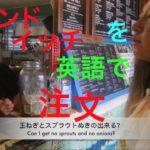 ハッピー英会話レッスン#147 玉ねぎ抜きのサンドイッチを英語で注文 with  英会話リンゲージ