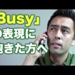 「Busy(忙しい)」の表現に飽きた方へ【#73】