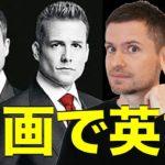 映画の英語で学ぶ eiga de eigo #3 (SUITS Season 3 Episode 9)