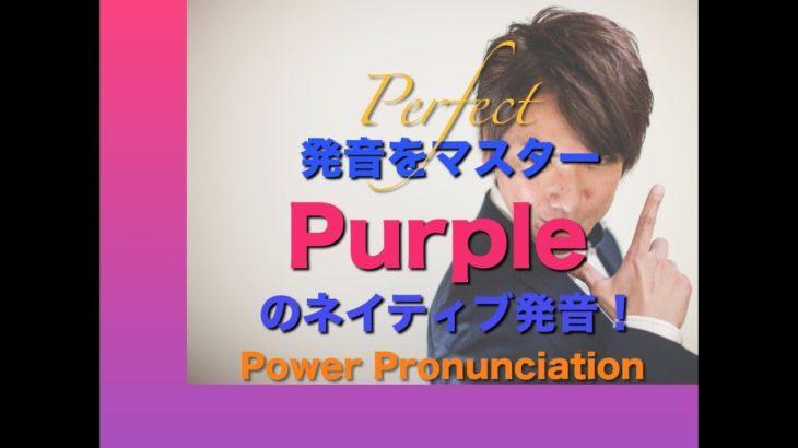 パワー 英語発音 128