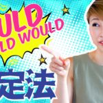 Should, could, would!仮定法の使い方★〔#478〕