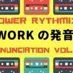 パワー・リズミックス発音 15