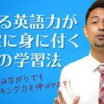 英語のスピーキング力が飛躍的に伸びる3つの手順【#248】