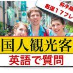 厳選 全30フレーズ前半版『初心者でも外国人観光客へ簡単に英語で質問』厳選17フレーズ